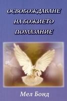 Освобождаване на Божието помазание