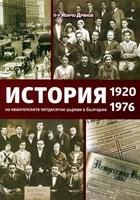История на евангелските петдесятни църкви в България 1920-1976