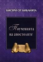 Поученията на апостолите