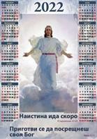 Еднолистен календар 2020