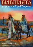 Библията за деца от 7 до 77 години