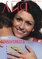 Лия - Брой 82