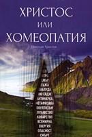 Христос или хомеопатия