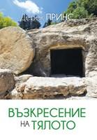 Възкресение на тялото
