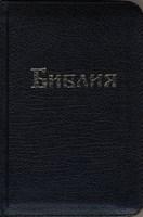 Джобна библия (NBBL) с цип