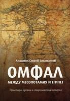 ОМФАЛ между Месопотамия и Египет