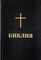 Джобна Библия (BBL) - твърди корици