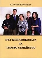 Път към свободата на твоето семейство