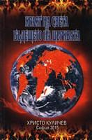 Краят на света и бъдещото на църквата