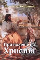 При нозете на Христос