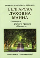 Българска духовна манна - 07,08,09 2017