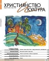 Християнство и култура - 05/2016 (112)