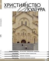 Християнство и култура - 06/2016 (113)