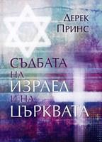 Съдбата на Израел и на Църквата