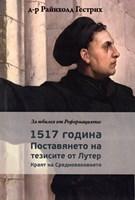 1517 година: Поставянето на тезисите от Лутер