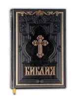Библия (ББД) - луксозно, синодално издание