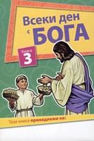 Всеки ден с Бога - книга 3