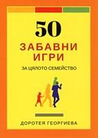 50 забавни игри за цялото семейство