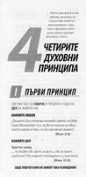 Четирите духовни принципа - брошура