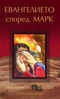Евангелието според Марк