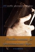 Основни истини за християнската вяра
