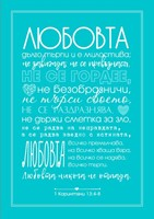 Плакат в тубус - Любовта