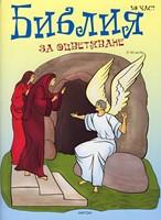 Библия за оцветяване - 10 част