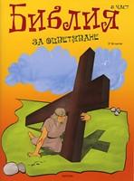 Библия за оцветяване - 8 част