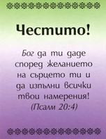 Мини картичка със стих - Псалм 20:4