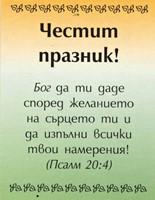 Мини картичка със стих - Псалм 20:4 (Честит празник!)