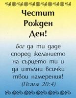 Мини картичка със стих - Псалм 20:4 (Честит рожден ден!)