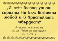 Мини картичка със стих - Солунци 3:5