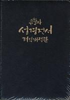 Библия на корейски
