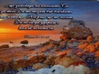 Магнит - Псалм 91:11-12