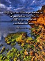 Магнит - Псалм 37:5