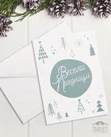 """Картичка """"Весели Празници"""" [Подаръци/Сувенири]"""