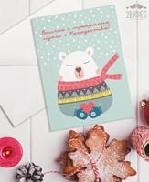 """Картичка """"Всичко е прекрасно щом е Рождество"""""""