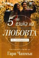 Петте езика на любовта и тинейджърите