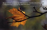 Еднолистна картичка със стих - Матей 11:28