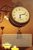 Еднолистна картичка със стих - 2 Петрово 3:9