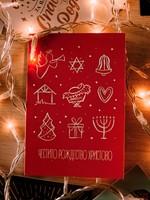 """Картичка """"Историята на Рождество"""""""