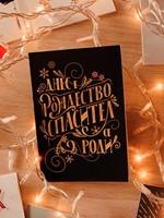 """Картичка """"Днес е Рождество"""""""