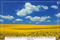 Еднолистна картичка със стих - Псалм 36:6