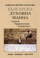 Българска духовна манна - януари, февруари, март 2019