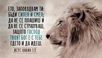 Мини картичка - Исус Навин 1:9