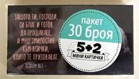 Мини картички - пакет 30