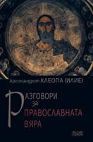 Разговор за православната вяра