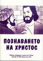Познаването на Христос