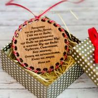 Дървена играчка за елха с библейски стих - Исая 9:6 [Подаръци/Сувенири]