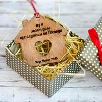 Дървена играчка за елха с библейски стих - Исус Навин 24:15